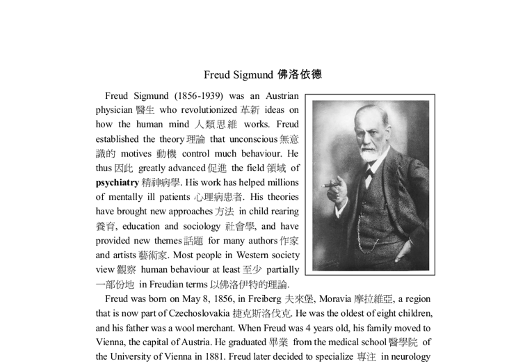 freud essay the uncanny In sigmund freuds essay, the uncanny, (das unheimlich), we finally have a psychological explanation of why certain things are scary to us.