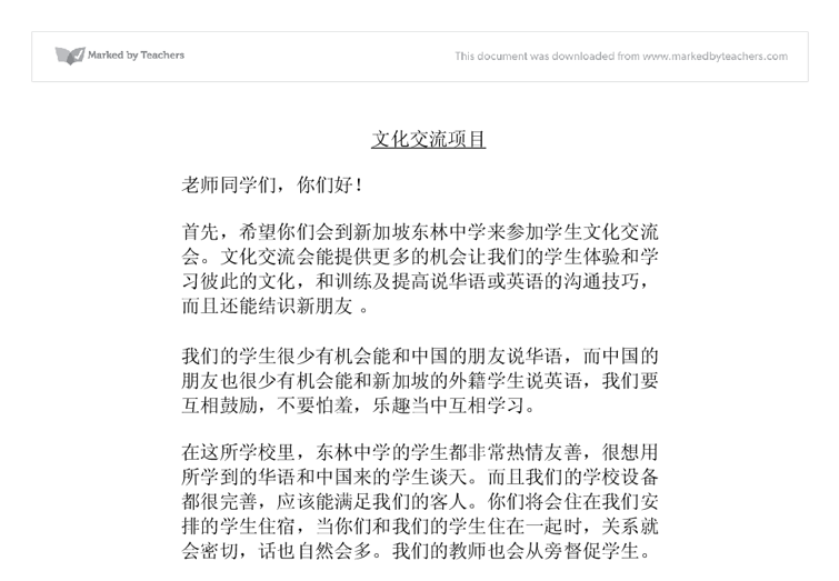 chinese nationalism essay essay This free miscellaneous essay on nationalism and globalisation is perfect for miscellaneous students to use as an example.
